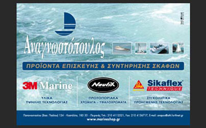 Marine and Maintenance Products advertisment