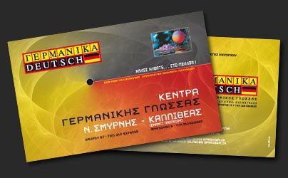 German language tuition center flyer